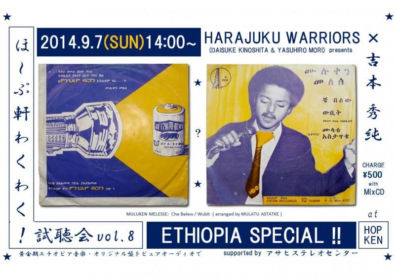 harajuku_talkshow_フライヤー